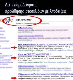 eidi-kapnistoy_small